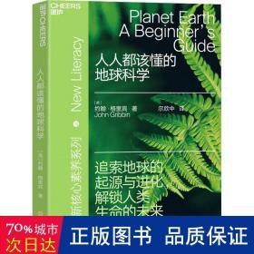 人人都该懂的地球科学 文教科普读物 (英)约翰·格里宾(john gribbin) 新华正版