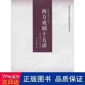 西方戏剧十五讲/全国高校公共选修课经典系列丛书