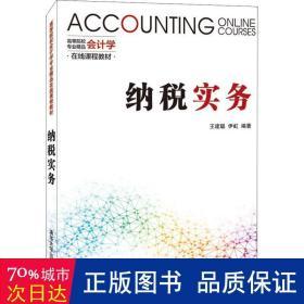 纳税实务(高等院校会计学专业精品在线课程教材)