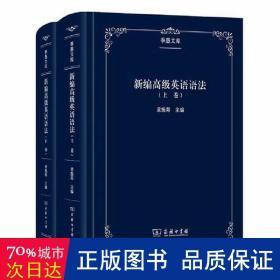 新编高级英语语法(季愚文库)