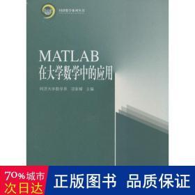 同济数学系列丛书:MATLAB在大学数学中的应用