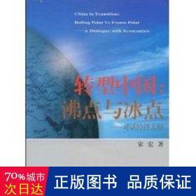转型中国:沸点与冰点——对话经济大师