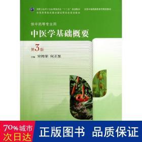 中医学基础概要(第3版,高职中医)