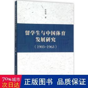 留学生与中国体育发展研究(1903-1963)