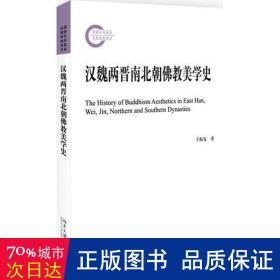 汉魏两晋南北朝佛教美学史
