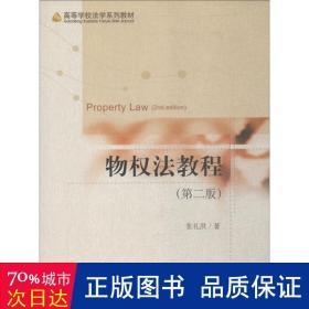 物权教程(第2版) 大中专文科语言文字 张礼洪 新华正版