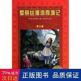 世界文学名著宝库:爱丽丝漫游奇境记(青少版 新版)