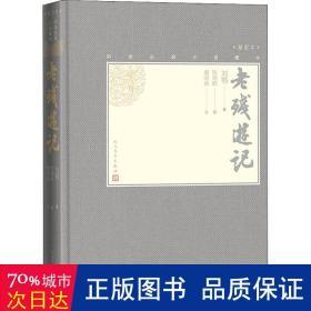 老残游记(中国古典小说藏本精装插图本)