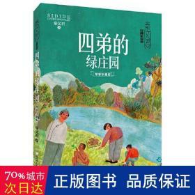 经典永流传:四弟的绿庄园(荣誉珍藏版) 儿童文学 秦文君 新华正版