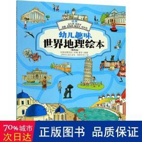 欧洲:意大利西班牙希腊奥地利葡萄牙匈牙利/幼儿趣味世界地理绘本(精选版)