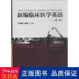新编临床医学英语(第2版)
