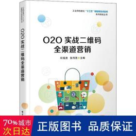 O2O实战二维码全渠道营销