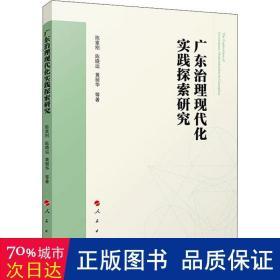 广东治理现代化实践探索研究