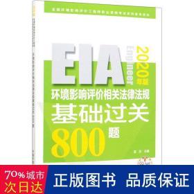 环境影响评价相关法律法规基础过关800题(2020年版)