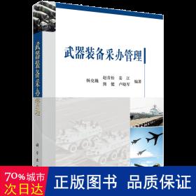 武器装备采办管理 国防科技 杨克巍,赵青松等 新华正版