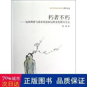 朽者不朽:论陈师曾与清末民初画坛的文化保守主义