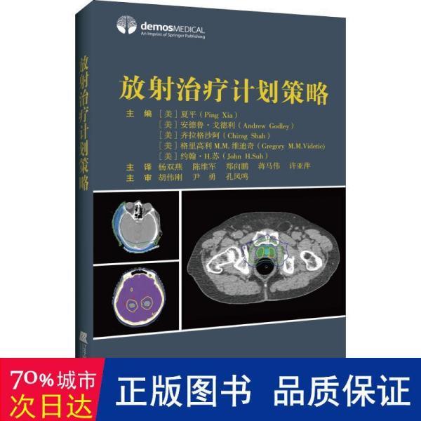 放射治疗计划策略