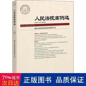 人民法院案例选(2019年第9辑总第139辑)