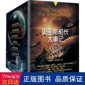 史密斯船长大事记(全6册) 外国科幻,侦探小说 (英)托比·弗罗斯特 新华正版