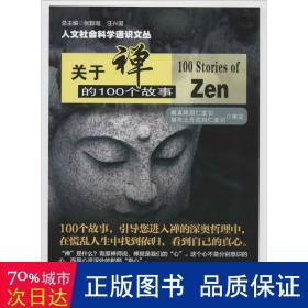 人文社会科学通识文丛:关于禅的100个故事