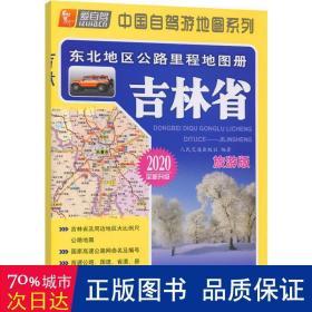 东北地区公路里程地图册---吉林省(2017版)