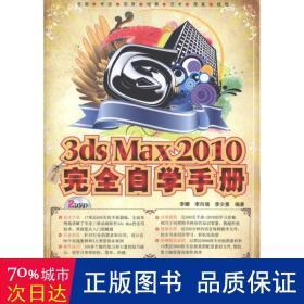 中文版3ds Max 2010完全自学手册