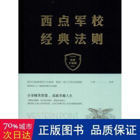 西点军校经典则 全新升级版 管理理论 文德 新华正版
