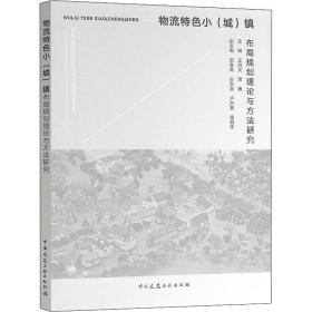 物流特色小(城)镇布局规划理论与方法研究