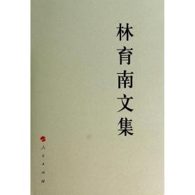 林育南文集—中国共产党先驱领袖文库