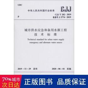 城市供水应急和备用水源工程技术标准 cjj/t 282-2019备案号j 2774-2019 建筑规范  新华正版