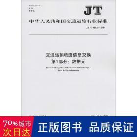 交通运输物流信息交换 部分:数据元 计量标准  新华正版