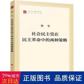 社会民主党在民主革命中的两种策略/马列主义经典作家文库