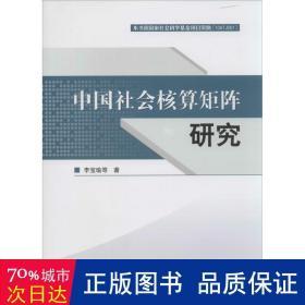 中国社会核算矩阵研究