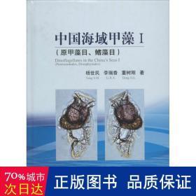 中国海域甲藻Ⅰ(原甲藻目、鳍藻目)