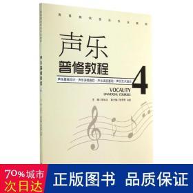 声乐普修教程(四)/高等院校音乐专业教材