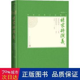 杨家将演义(中国古典小说藏本精装插图本)
