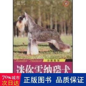 冷酷智叟:迷你雪纳瑞犬