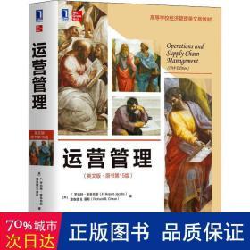 运营管理 英文版·原书第15版