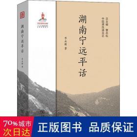 湖南宁远话 语言-少数民族语言 李永新 新华正版
