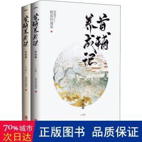 首辅养成记·终结篇(共2册)