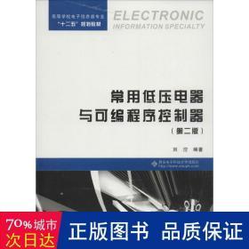 常用低压电器与可编程序控制器(第二版)