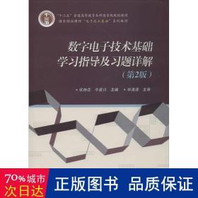 数字电子技术基础学习指导及习题详解(第2版)