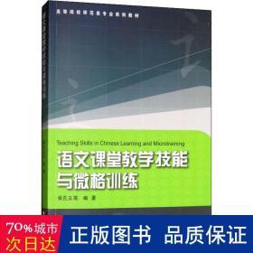 语文课堂教学技能与微格训练 大中专文科文教综合 张孔义 等 新华正版