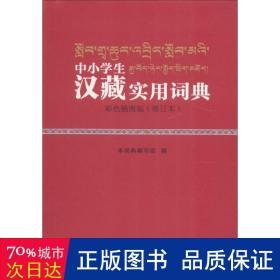 中小学汉藏实用词典 彩图版(修订本) 其它语种工具书 字典编写组 新华正版