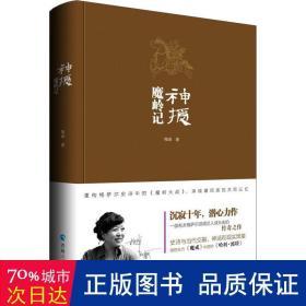 神授 魔岭记 中国科幻,侦探小说 梅卓 新华正版