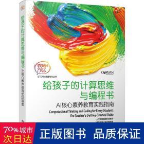给孩子的计算思维与编程书:AI核心素养教育实践指南