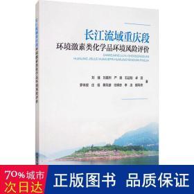 长江流域重庆段环境激素类化学品环境风险评价