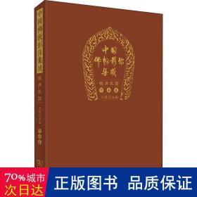 中国佛教影像集成·晚清民国(河南卷)