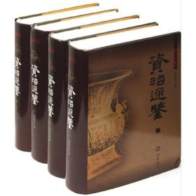 资治通鉴(图文珍藏本)(全四册)