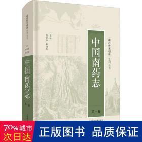 中国南药志(第一卷)(南药传承创新系列丛书)